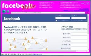 Facebook&mixi Holic